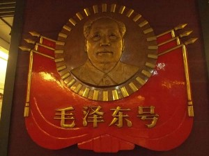 Locomotive badge from steam locomotive Mao Zedong