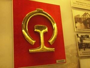 China Rail emblem